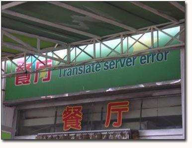 Übersetzungsfehler